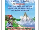 Фото в   Агентство по подбору и обучению домашнего в Волгограде 5000