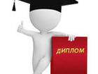 Уникальное фото Курсовые, дипломные работы Дипломные работы быстро и дешево 34273635 в Волгограде