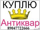 Скачать бесплатно изображение  Куплю антиквариат, монеты, значки, знаки, статуэтки 34421677 в Волгограде