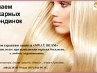 Увидеть изображение Салоны красоты Любое окрашивание волос  34551828 в Волгограде