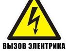 Скачать бесплатно foto  Услуги электрика 34554495 в Волгограде