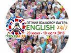 Фото в Отдых, путешествия, туризм Детские лагеря Летний английский лагерь компании Лингвин в Волгограде 0