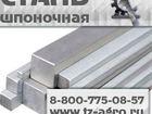 Скачать изображение  Шпоночные материалы 34650728 в Волгограде