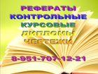 Свежее изображение  Курсовые, дипломы, презентации, контрольные 34675029 в Волгограде