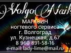 Увидеть foto Салоны красоты Материалы для наращивания ногтей и ресниц 34987655 в Волгограде