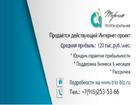 Изображение в   Проект включает 2 сервиса без аналогов в в Волгограде 169000