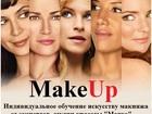 Просмотреть foto Салоны красоты Повседневный и летний макияж 35056378 в Волгограде