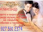 Фото в   Видеосъёмка фотосъёмка свадеб, работаю все в Волгограде 0