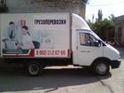 Фото в   Заказ газели;  Квартирные переезды;  Услуги в Волгограде 0