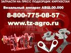 Фотография в   Поможем приобрести любые запчасти на пресс в Волгограде 438
