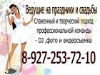 Фотография в   Проведём вашу свадьбу на ура! ! ! по доступным в Волгограде 1000
