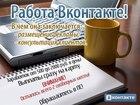 Фото в   ✳ Предлагаю работу в легальном в Волгограде 0