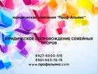 Изображение в   ООО «Проф-Альянс» оказывает широкий спектр в Волгограде 0