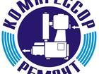 Скачать изображение Компрессор Ремонт воздуходувок, газодувок Венибе, Рязанский компрессорный завод, 38272895 в Волгограде