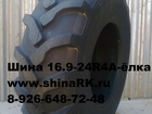 Увидеть фото Шины Шина ARMOUR- 16, 9-24TL 12PR R4- на экскаватор JCB 38552196 в Волгограде