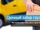 Смотреть foto Транспорт, грузоперевозки Срочный забор груза по Москве 38634259 в Волгограде