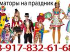Скачать foto  аниматор клоун волгоград советский красноармейский тракторозаводской район 89178326168 38694163 в Волгограде
