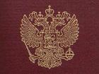 Фото в Help! Находки Потерян паспорт на имя Сергеев А. Н. , нашедшего в Волгограде 5000