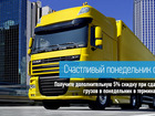 Скачать бесплатно фотографию Транспортные грузоперевозки Акция Счастливый понедельник с транспортной компанией Car-Go 39713313 в Волгограде