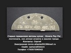 Смотреть фотографию  Старые германские жетоны куплю , 40048929 в Волгограде