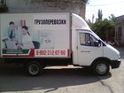 Новое изображение  Перевозки на газели(термофургон) 40064303 в Волгограде