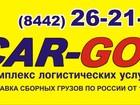 Просмотреть фотографию Транспортные грузоперевозки ДОСТАВКА С КОЛЁС с транспортной компанией Car-Go 41812460 в Волгограде