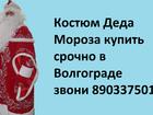 Скачать бесплатно изображение Мужская одежда Костюм Деда Мороза и Снегурочки от производителя в Волгограде 47314275 в Волгограде