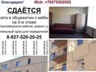 Аренда квартира в Тракторозаводский район, Волгоград