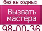 Свежее изображение Ремонт, отделка Мастер на час, муж на час, мастер универсал без выходных, 54376458 в Волгограде