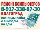 Смотреть фотографию  Частный компьютерный мастер, Все виды ремонта компьютеров и ноутбуков, 63772633 в Волгограде