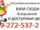 Увидеть foto  аниматор клоун волгоград кировский центральный красноармейский краснооктяборьский район 89272537210 67736428 в Волгограде