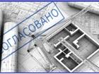 Смотреть фотографию Ремонт, отделка Разработка проекта по усилению фундамента, цементации грунтов 67746770 в Волгограде