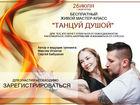 Скачать фото  Бесплатный мастер-класс Танцуй душой, 26 июля 67773948 в Волгограде