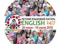 """Летний английский лагерь English 24/7 Летний английский лагерь компании """"Лингвин"""