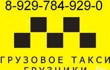 Грузовое такси Волгограда