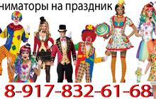 Аниматор клоун Волгоград советский красноармейский тракторозаводской район