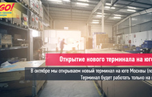 Открыт новый терминал Car-Go в Москве