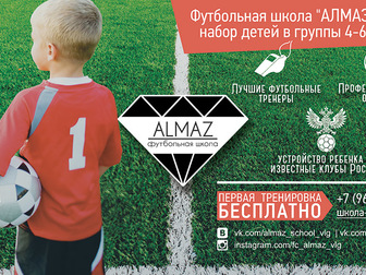 Скачать бесплатно изображение Спортивные школы и секции Детская футбольная школа Алмаз Объявляет набор детей в группы 4-6 и 7-10 лет, 34602482 в Волгограде