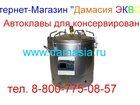 Смотреть фотографию  Автоклав для домашнего консервирования 32314622 в Вологде