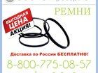 Увидеть фотографию  Поликлиновой ремень 33266849 в Вологде