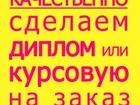 Новое foto Разные услуги Диплом на заказ в Вологде 35886623 в Вологде