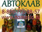 Фото в Бытовая техника и электроника Другая техника Продам Автоклав стерилизатор по цене завода в Вологде 21880