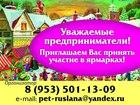 Скачать бесплатно foto  Забронируйте торговое место на ярмарке с большой проходимостью, Организация ярмарок, 38476334 в Вологде
