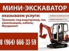 Смотреть фотографию Другие строительные услуги услуги мини-экскаватора 38893927 в Вологде