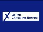 Скачать бесплатно фото Юридические услуги Центр списания долгов 37079208 в Волжском