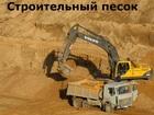 Скачать бесплатно foto Разное Песок для строительства с карьера 10т 37819802 в Волжском