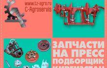 Запчасти на пресс подборщик Киргизстан купить