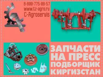 Скачать бесплатно foto  Запчасти на пресс подборщик Киргизстан купить 35333007 в Волжском