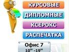 Изображение в Образование Курсовые, дипломные работы Напишем работы любой сложности и на любую в Воронеже 1000