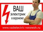 Увидеть фото  Электромонтажные работы в Воронеже, 33009196 в Воронеже